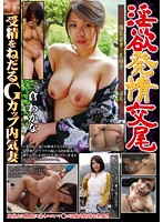 Lustful, Horny Sex. The Shy Wife With G-Cup Tits Begs To Be Impregnated. Wakana Mikura Download