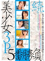 Sequel - Beautiful Girl Threesome Bout 5 Download