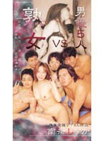 Mature Woman VS 5 Male Porn Stars Shizuka Nanjyo Download