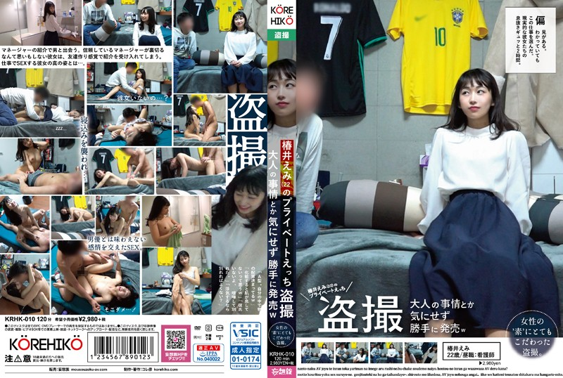 KRHK-010 Emi Tsubai (22 Years Old) Peeping Private Fuck Videos We Paid No Attention To Grownup Circumstances And Just Sold The Footage As An Adult Video Without Permission LOL