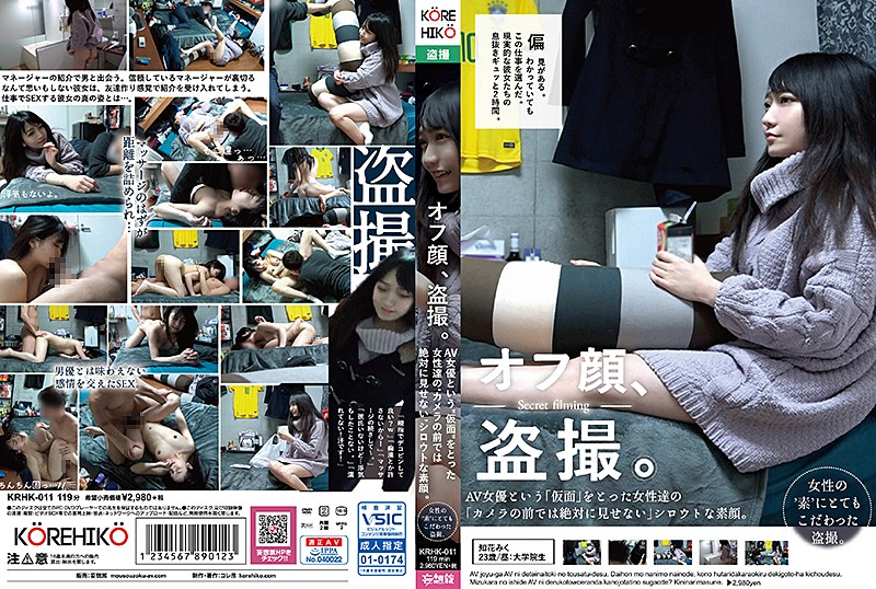 "KRHK-011 Peeping Videos Of How She Looks When She Flips That Switch Off. When Adult Video Actresses Take Off Their ""Masks"" They Become Amateurs Who Would Never Show Their True Selves On Camera Miku Chibana"