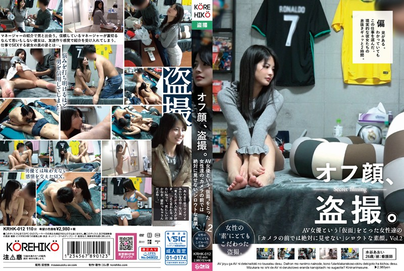 "KRHK-012 japanese free porn Aoi Mizutani Peeping On Her Private Moments When An Adult Video Actress Takes Off Her ""Mask"" She Shows Her True"