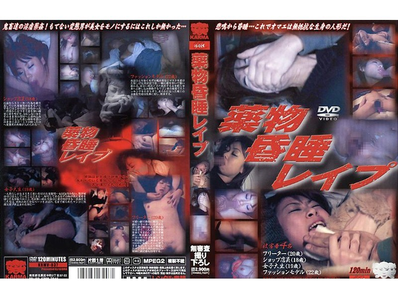 KRMV-037 Induced Coma Rape - Various Worker, Substance Use, Reluctant, College Girl