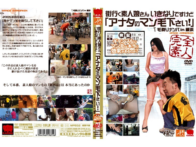 KRMV-075   It's Sudden but Asking Amateur Girls Around Town (Please Give Me Your Pussy Hair)Picking Up Girls To Shave Their Pussies in Yokohama