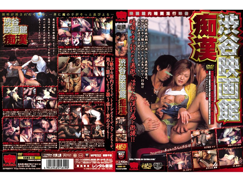 KRMV-110 Shibuya Movie Theater Molester