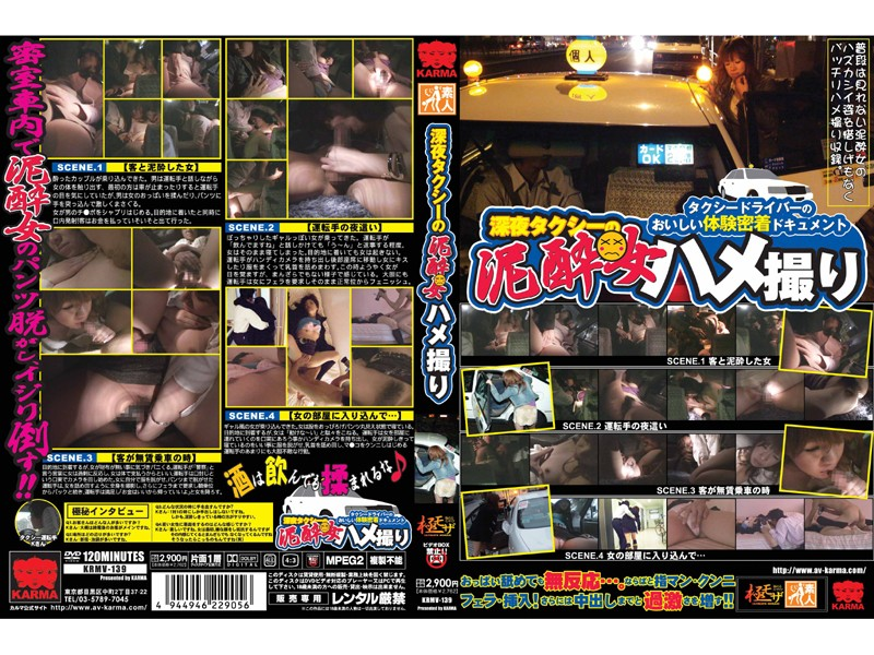 KRMV-139 Night Taxi - Drunk Girl's POV