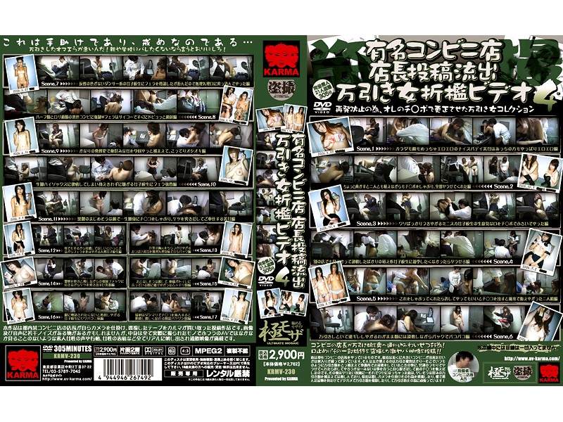 KRMV-230 Posting Leaked From a Convenience Store Manager: Shoplifter Punishment Video 4