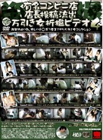 Posting Leaked From a Convenience Store Manager: Shoplifter P****hment Video 4 下載