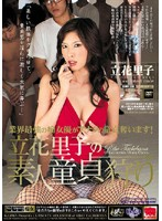 The Industry's Most Powerful Slut Will Take Your Virginity! Riko Tachibana Is Hunting For Amateur Cherry Boys Download