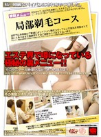 The Secrete Special Menu Rumored in the Massage Parlor Industry!! 下載