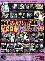 Peeping on a Certain Used Underwear Shop in Shibuya - Prostitution File 3 Download