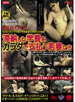 """Sadistic and Erotic Submissions From a Teacher in Famous """"K"""" Public School of Young Wives Paying Delinquent Tuition with Their Bodies Download"""