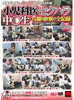 Records of the Appeal of Young Girls in Poor Health Doing Obscene Things Sexual Harassed by the Doctors at the Body Exam of High School Girls Download