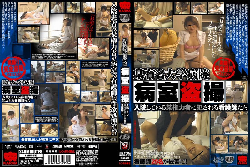 KRMV-453 Nurses Getting Fucked at a Certain University Hospital By A Powerful Person