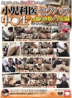 Records of the Appeal of Young Girls in Poor Health Doing Obscene Things Sexual Harassed by the Doctors at the Body Exam of High School Girls 2 下載