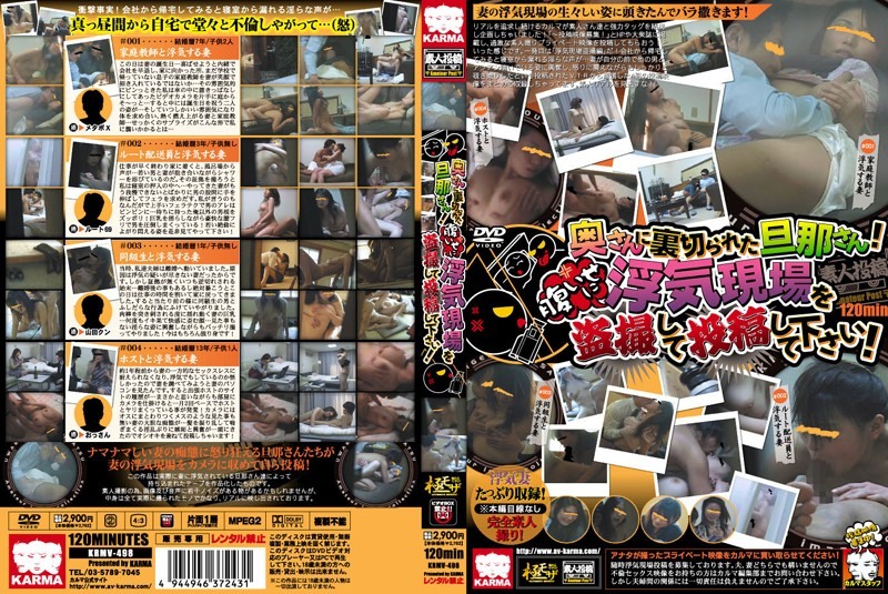 KRMV-498 Husband Betrayed by His Wife! Please Post Hidden Video of Infidelity Revenge!