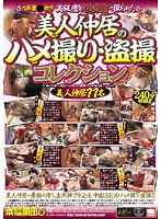 N County Aki*Neichi High Class Comfort Hot Springs Footage of Beautiful Waitresses Fucked POV Style, Voyeur Collection 下載
