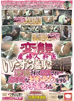 Hidden Video of Erotic Pranks at the OBGYN of Women Given Women Given Shameful Enemas and Left...Schoolgirls Embarrass Themselves by Wetting Themselves 下載