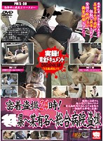 24 Hours of Total-Coverage Voyeur - Voyeur at a Famous Japanese General Hospital Download