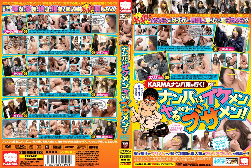 KRMV-641 KARMA Pick-Up Team! Cool Guys Pick-Up The Girls... And Creepy Guys Fuck Them!