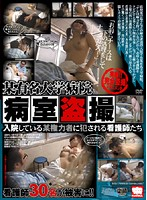 Nurses Getting Fucked at a Certain University Hospital By A Powerful Person - 30 Nurses Damaged! 下載