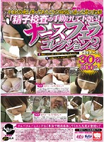"""A Man's Record Of Going To Various Hospitals For Infertility Treatment """"Please Help With My Sperm Inspection!"""" Nurse Blowjob Collection 2 下載"""