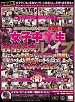 Flood of hidden video footage from a certain posh girls' school in Tokyo! Young girls are made to stay back in the classroom and get raped! A teacher forces his favorite students to stay back for extra studies... They're so cute, that he can't resist touching them! A certain teacher's record Download