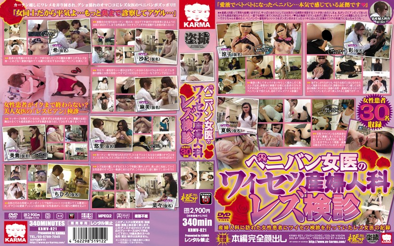 KRMV-821 Strap-on Female Doctor Filthy Gynecology Department Lesbian Medical Examination