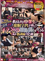 Flood of Hidden Video Footage From A Certain Cram School In The Kanto Area. Young female students get taught in what they're told is a hypnotism class, and it's actually the art of obscene hypnotism! The record of a certain cram school teacher 下載