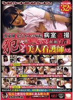 Hidden Footage from a Medical College Hospital in Kanto Area of Beautiful Nurses Getting Fucked My Patients Download