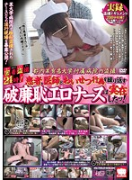 Total coverage voyeur 24 hours: voyeurism inside a certain famous university hospital in Tokyo. These real scandalous sexy nurses do dirty things with patients and doctors! Download