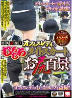 Street Corner Voyeur! Tons Of The Biggest And Best Office Lady Booties In Tight Skirts 下載