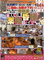 Flood of Hidden Video Footage From an Owner of a Long-Established Inn in Kansai of Video From the Business Traveler Guest's Bath Rooms (Please Feel Free to Drink Some) of the Beverages with Sleeping Pills Secretly Mixed in...Beautiful Office Ladies Drugged and Raped Videos 下載