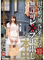 Beautiful Country Girl Raped and Creampied in Her Home Town - Hitomi Maisaka Download