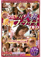 DVD Featuring Extremely Dirty And Intense Blowjobs By Married Women Download