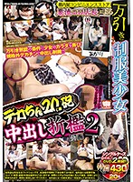 An Immoral And Horny Convenience Store Manager Is Filming Himself Punishing A Shoplifting Beautiful Young Girl In Uniform With His 20cm Cannon-Sized Big Dick In Creampie Torture 2 Download
