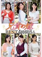 My Brother's Wife BEST 4 Hours 6 Girls 下載