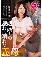 Stepmom Gets Addicted To Playing With Son-in-law Chisato Shoda Download