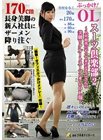 BUKKAKE! The Office Ladies Suits Club 2 - Nanako-san Has Come For Her Company Interview Wearing Lovingly Sexy Office Lady Suits And Showing Off Her Beautiful Legs - Nanako Miyamura