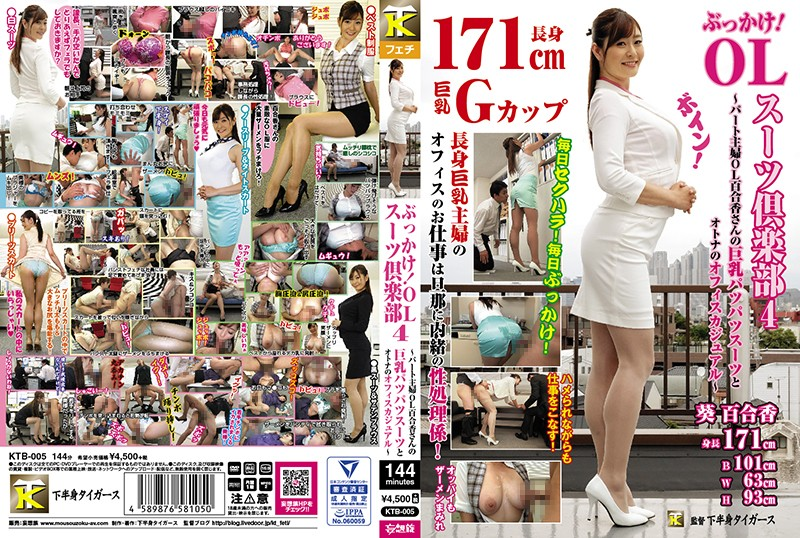 [KTB-005]Bukkake! The Office Ladies Business Suits Club 4 – Yurika Is A Part-Time Working Office Lady With Big Tits And Loves To Wear Tight Ass Business Suits Because She's Into Casual Adult Officewear – Yurika Aoi
