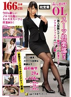 BUKKAKE! The Office Lady Business Suits Club 5 - Mari Is A Fresh Face Life Insurance Sales Lady Who Wears Business Suits To Work And Party Outfits To Her After-Work Dates - Mari Takasugi 下載