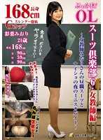 Bukkake! Office Ladies' Suits Club 7, Female Teachers Edition ~Female Teacher Miori's Daytime Suit And The Miniskirt She Wears For Her Secret Night Job~ Miori Ayaha Download