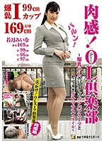 KTB-012 Flesh Feeling!OL Club - Big Tits OL Big Breasts' Suit Patchupsuit And Jariyuri Glamorous Style ~ Young Moichiina