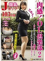 Voluptuous! Office Lady Club 2 ~The Feminine Style And Business Suit Of Office Lady An Can't Hide Her Colossal Tits~ An Mashiro Download
