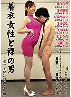 A Clothed Lady And A Naked Man An Elder Sister In A Tight Dress Download