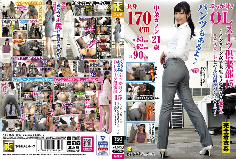 KTB-026  I've Got Pants Too! – Bukkake – OL Suits Club 15 – College Girl Intern Kanon-san Shows Off Her Favorite Miniskirt And A Sexy Pant Suit – Kanon Nakajou