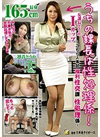 [KTB-030] My Boss Is A Sexual Healer! Female Boss Toka I Cup -This Is The HR Dept Welfare Sex Section, Sexual Healer- Toka Rinne