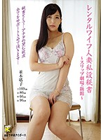 The Rental Wife A Married Woman Private Secretary - The Slip Theater/The New Annex - Toko Namiki Download