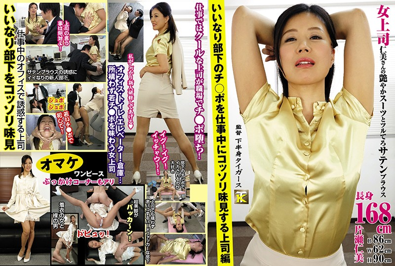 [KTFT-006a]A Female Boss In A Glossy Suit And Silky Satin Blouse Gets A Taste Of Her Colleague's Cock While They're Both At Work – Hitomi Katase