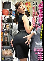 "She Said ""Molesters Are The Worst!""... But When She's Actually Molested, The Busty Lady Shakes Her Tits And Enjoys Herself. Yurika Aoi 下載"